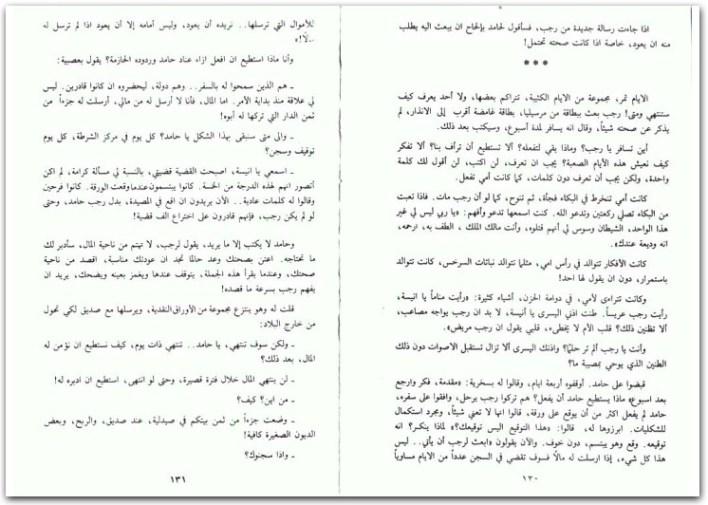 رواية شرق المتوسط pdf