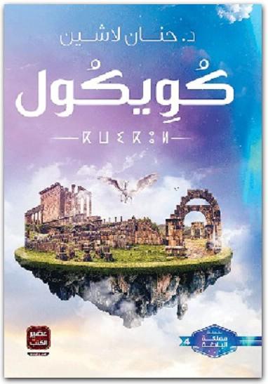 كويكول حنان لاشين PDF 2