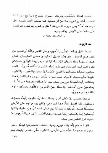 كويكول حنان لاشين PDF maktbah.net 1