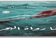 Photo of رواية ما رواه البحر ساندرا سراج PDF