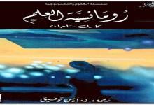 Photo of كتاب رومانسية العلم كارل ساغان PDF