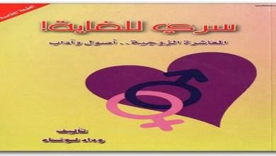 للغاية المعشرة الزوجية أصول وأداب وداد لوتاه booksguy.me .pdf 3
