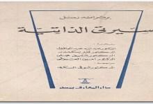 Photo of كتاب سيرتي الذاتية برتراند راسل PDF