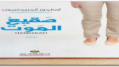Photo of رواية صقيع الموت أرنالدور أندريداسون PDF