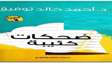 Photo of كتاب ضحكات كئيبة أحمد خالد توفيق PDF