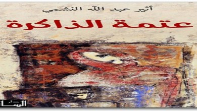 Photo of رواية عتمة الذاكرة أثير عبد الله النشمي PDF