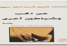 Photo of رواية عن الحب وشياطين أخرى غابرييل غارسيا ماركيز PDF