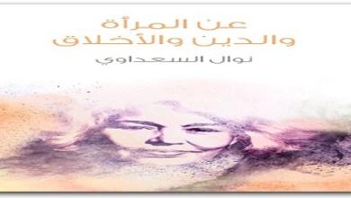 Photo of كتاب عن المرأة والدين والأخلاق نوال السعداوي PDF