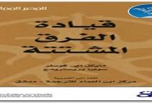 Photo of كتاب قيادة الفرق المشتتة مايكل اي. كوسلر PDF
