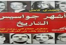 Photo of كتاب أشهر جواسيس التاريخ مجدي كامل PDF