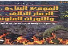 Photo of كتاب الفوضى البناءة.. الدمار الخلاق.. والثورات الملونة مجدي كامل PDF