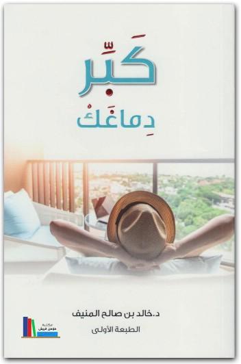كتاب كبر دماغك خالد المنيف pdf