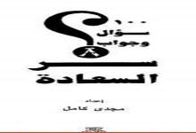 Photo of كتاب 100 سؤال وجواب سر السعادة مجدي كامل PDF