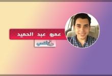 Photo of كتب عمرو عبد الحميد PDF الأعمال الكاملة