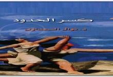 Photo of كتاب كسر الحدود نوال السعداوي PDF