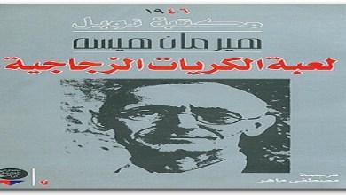 Photo of رواية لعبة الكريات الزجاجية هرمان هسه PDF