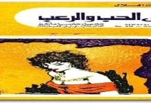 Photo of رواية ليالي الحب والرعب غابرييل غارسيا ماركيز PDF