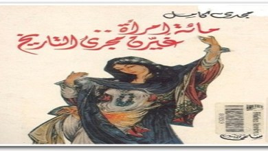 Photo of كتاب مائة امرأة غيرن مجرى التاريخ مجدي كامل PDF