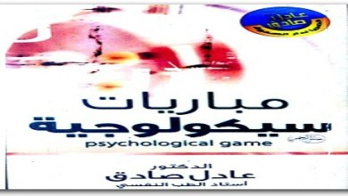 Photo of كتاب مباريات سيكولوجية عادل صادق PDF