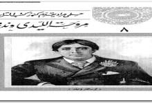 Photo of كتاب مروحة الليدي وندرمير أوسكار وايلد PDF