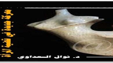 Photo of كتاب معركة جديدة في قضية المراة نوال السعداوي PDF