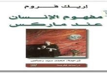 Photo of كتاب مفهوم الإنسان عند ماركس إريك فروم PDF
