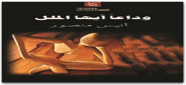 تحميل كتاب وداعا ايها الملل pdf