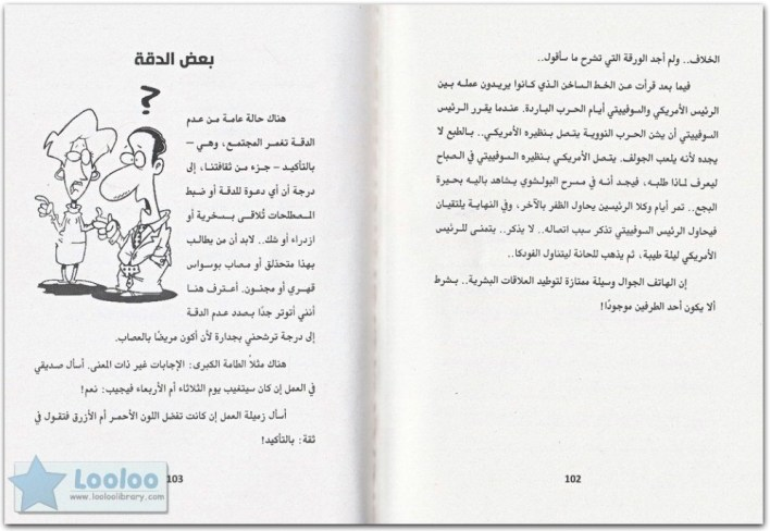 تحميل كتاب وساوس وهلاوس pdf