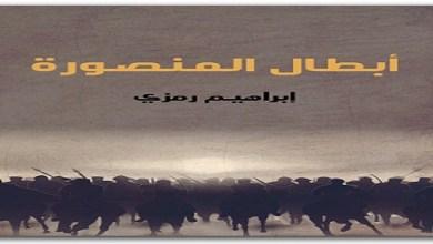 Photo of كتاب أبطال المنصورة إبراهيم رمزي PDF