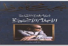 Photo of كتاب أحلام فترة النقاهة الأحلام الأخيرة نجيب محفوظ PDF