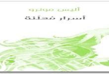 Photo of رواية أسرار معلنة أليس مونرو PDF