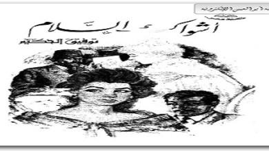 Photo of كتاب أشواك السلام توفيق الحكيم PDF