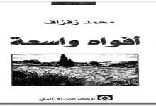 Photo of روايةأفواه واسعة محمد زفزاف PDF