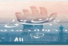 Photo of رواية أن تبقي خولة حمدي PDF