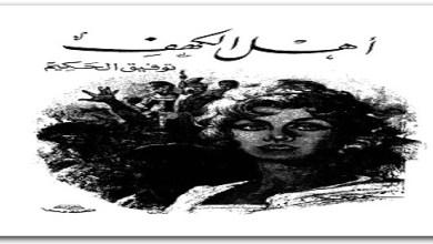 Photo of كتاب أهل الكهف توفيق الحكيم PDF