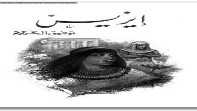 Photo of كتاب إيزيس توفيق الحكيم PDF