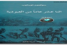 Photo of رواية اثنا عشر عاما من العبودية سولومون نوثومب PDF