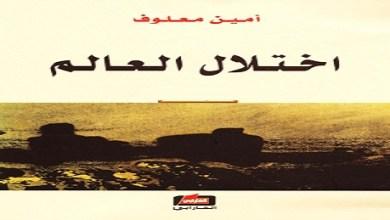 Photo of كتاب اختلال العالم أمين معلوف PDF