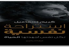 Photo of كتاب استراحة نفسية كريم اسماعيل PDF