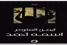 أحمد أيمن العتوم Maktbah 1