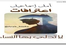 لا تدلي بها النساء أمل إسماعيل www.maktbah.net 2