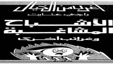 Photo of كتاب اﻷشباح المشاغبة وغرائب أخرى سلسلة أغرب من الخيال راجي عنايت PDF