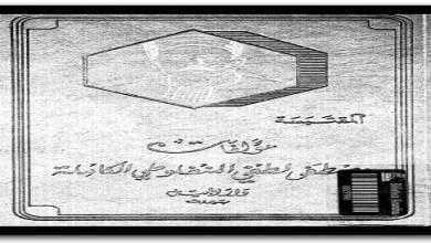 Photo of الأعمال الكاملة مصطفى لطفي المنفلوطي PDF
