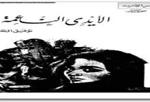 Photo of كتاب الأيدي الناعمة توفيق الحكيم PDF