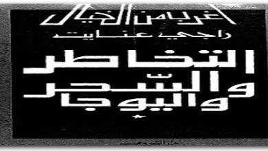 Photo of كتاب التخاطر والسحر واليوجا سلسلة أغرب من الخيال راجي عنايت PDF