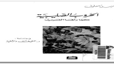 Photo of كتاب الحروب الصليبية كما رآها العرب أمين معلوف PDF