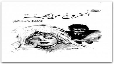 Photo of كتاب الخروج من الجنة توفيق الحكيم PDF