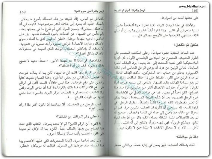 تحميل كتاب الرجل والمرأة أسرار لم تنشر بعد pdf