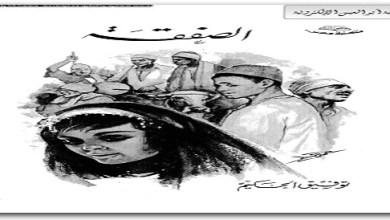 Photo of كتاب الصفقة توفيق الحكيم PDF