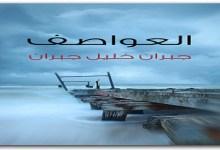 Photo of كتاب العواصف جبران خليل جبران PDF
